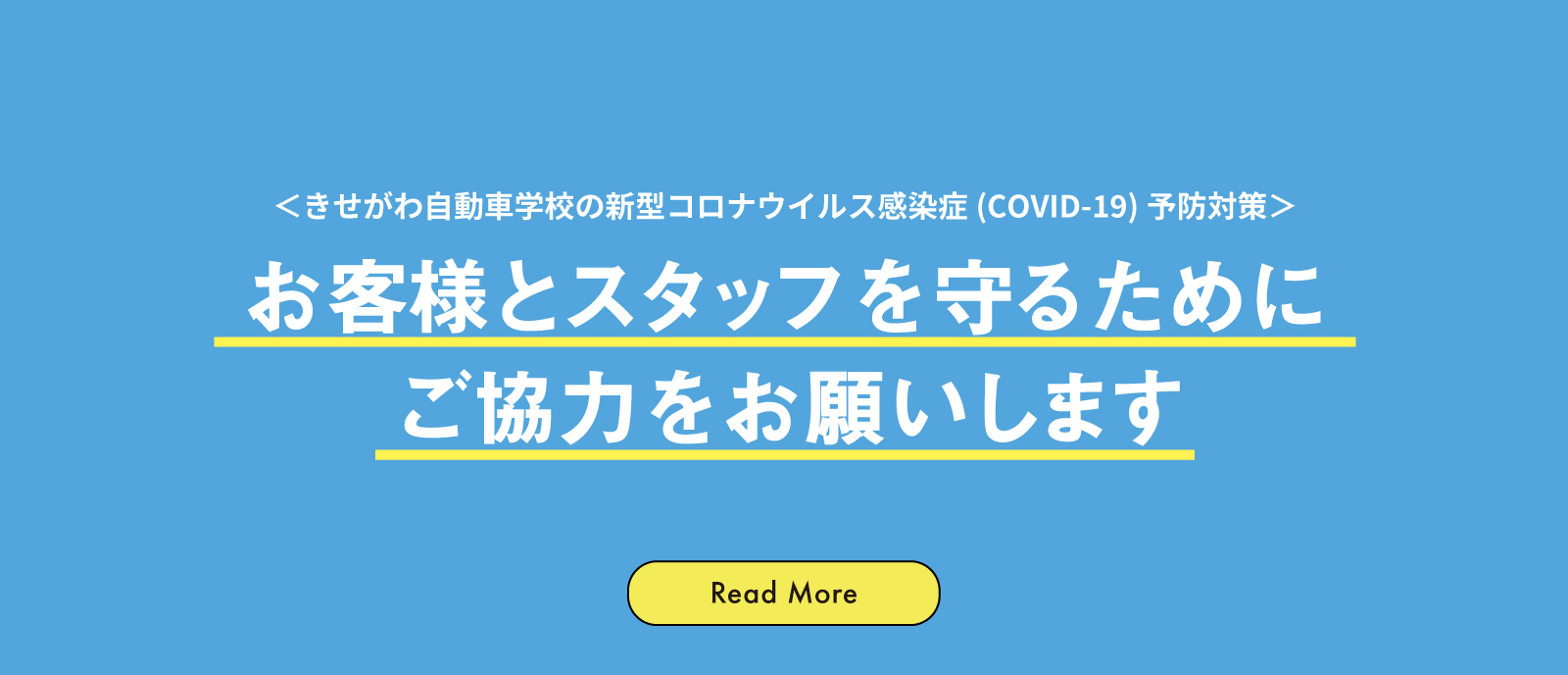 新型コロナウイルス感染症予防対策